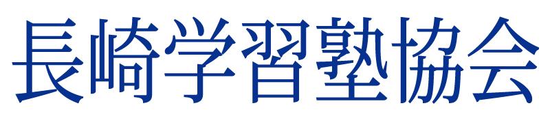 長崎学習塾協会